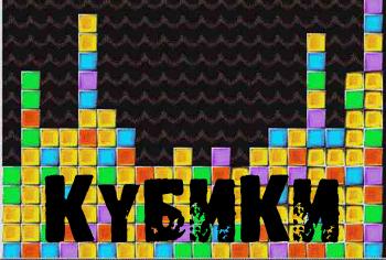игра кубики скачать - фото 9