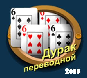 игры 2000 пк: