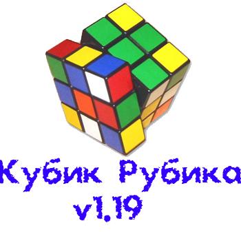 инструкция игры кубик рубик