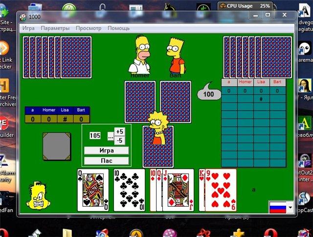 Скачать игры марьяж на компьютер бесплатно